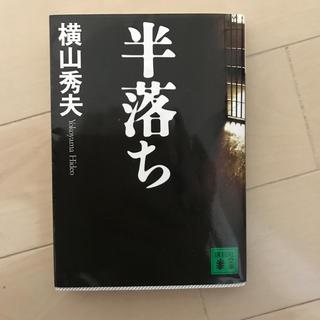 半落ち(文学/小説)