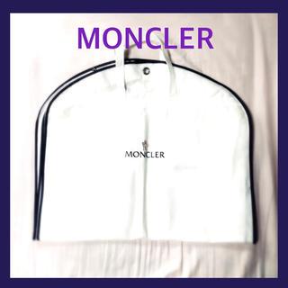 MONCLER - 【MONCLER】 コート・ジャケットカバー ガーメントケース★未使用♪正規品