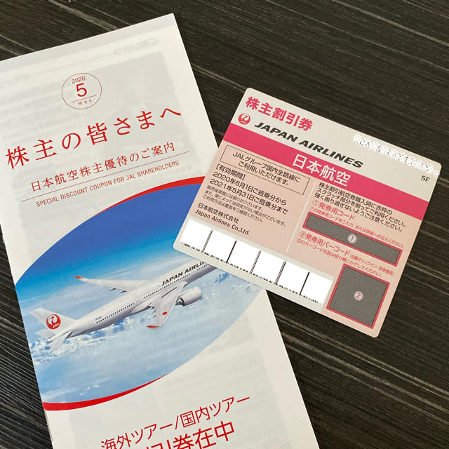 JAL(日本航空)(ジャル(ニホンコウクウ))のJAL 日本航空 株主優待券  チケットの乗車券/交通券(航空券)の商品写真