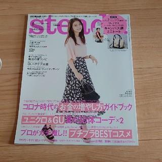 ステディ  雑誌のみ(ファッション)