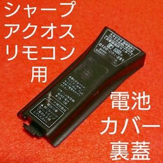 アクオス(AQUOS)のシャープ アクオス リモコン用 電池 カバー 裏蓋(その他)