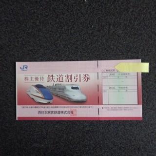 ジェイアール(JR)のJR西日本株主優待券 2枚(鉄道乗車券)