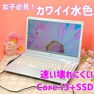 NEC - カワイイ水色✨美品✨壊れにくいSSD&Windows10女子向けPC