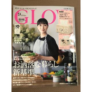 タカラジマシャ(宝島社)のGLOW 9月号 付録なし 雑誌のみ グロー(ファッション)