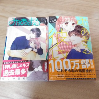 集英社 - みにあまる彼氏 vol.7 と 8