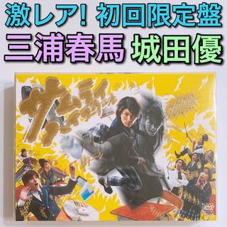 サムライハイスクール DVD-BOX 初回限定盤 美品! 三浦春馬 城田優(TVドラマ)