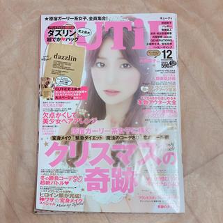 タカラジマシャ(宝島社)のCUTiE 2012年 12月号 付録なし(ファッション)