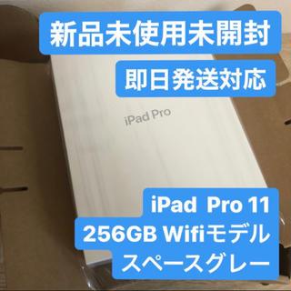 Apple - iPad pro 11  256GB Wi-fiモデル 新品未開封未使用