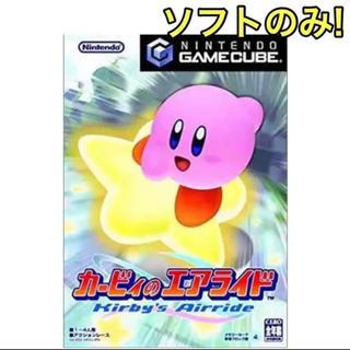 任天堂 - カービィのエアライド ソフトのみ! GC ゲームキューブ Wii ニンテンドー