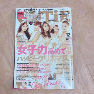 タカラジマシャ(宝島社)のCUTiE 2011年 12月 付録なし(ファッション)