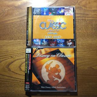 ディズニー(Disney)の【2枚セット】10周年記念ライブベスト&ディズニー・オン・クラシック(クラシック)