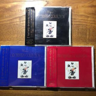 ディズニー(Disney)の【3枚セット】ディズニー・オーケストラ・コレクションVol.1,2,3(クラシック)