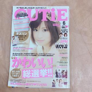 タカラジマシャ(宝島社)のCUTiE 2011年 6月 付録なし(ファッション)
