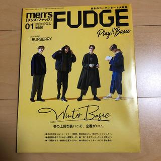 FUDGE  2019年  1月号(ファッション)