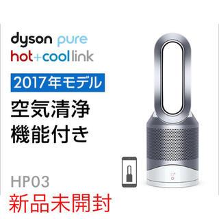 ダイソン(Dyson)のDyson Pure Hot+Cool Link HP03WS(扇風機)