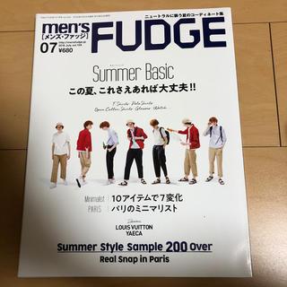 FUDGE  2018年  7月号(ファッション)