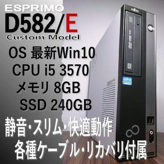 フジツウ(富士通)のESPRIMO D582/E i5 3570 8GB SSD 240GB(デスクトップ型PC)