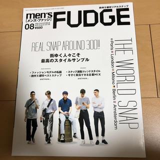 FUDGE  2018年  8月号(ファッション)