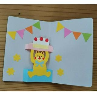 くまさん⑤【ケーキ🎂】(カード/レター/ラッピング)