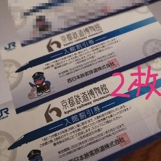 ジェイアール(JR)のJR西日本株主優待 京都鉄道博物館入館割引券 2枚(その他)