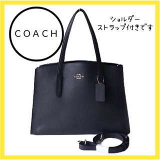 COACH - コーチ バッグ ショルダーバッグ ハンドバッグ トート 黒 美品 A4 2way