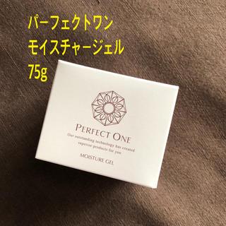 パーフェクトワン(PERFECT ONE)のパーフェクトワンモイスチャージェル75g(オールインワン化粧品)