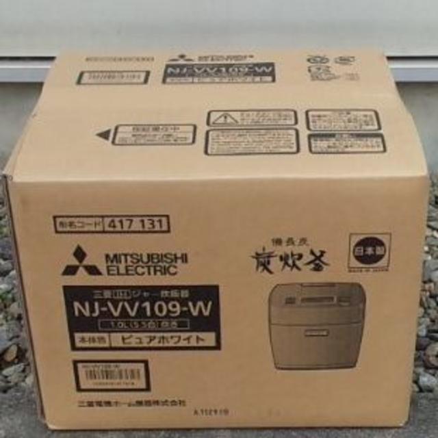 三菱電機(ミツビシデンキ)の今お買得!三菱5.5合 タイプ NJ-VV109-W IH炊飯器 内釜:ダブル炭 スマホ/家電/カメラの調理家電(炊飯器)の商品写真