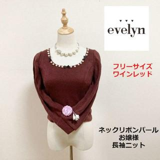 evelyn - ◆evelyn◆エブリン◆リボンパール◆お嬢様長袖秋色トップス◆F◆ワインレッド