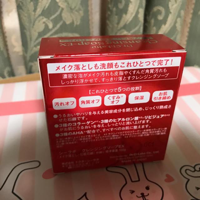 Dr.Ci Labo(ドクターシーラボ)の新品未開封 ドクターシーラボ クレンジングソープEX コスメ/美容のボディケア(ボディソープ/石鹸)の商品写真