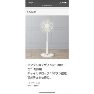 パナソニック(Panasonic)のSALE! 扇風機  パナソニック  30cm リビング扇F-CT324-C(扇風機)