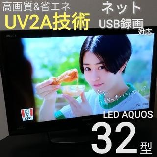 SHARP - 美品/UV2A技術☆SHARP 32型液晶テレビ★ネット/省エネ