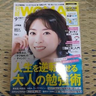 日経BP - 日経 WOMAN (ウーマン) 2020年 09月号
