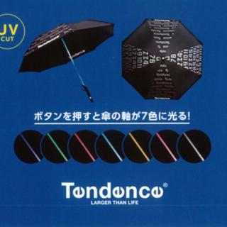 テンデンス(Tendence)の非売品!テンデンス(Tendence)の光る傘(腕時計(アナログ))
