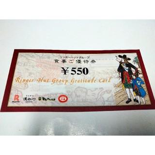 リンガーハット 株主優待 550円券 1枚 ミニレター 送料無料(レストラン/食事券)