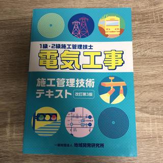 電気工事施工管理技術テキスト 1級・2級施工管理技士 改訂第3版(科学/技術)