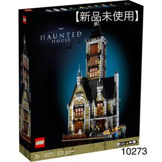 Lego - lego10273 お化け屋敷