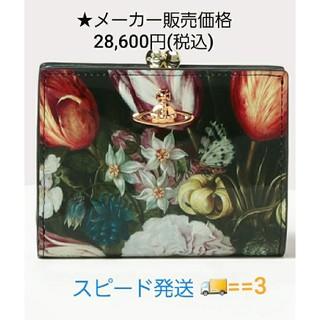 Vivienne Westwood - 定価28,600円●ヴィヴィアンウエストウッド ★ボスハールト 口金二つ折り財布