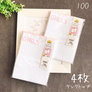 イオン(AEON)の【4枚セット】100 新品未開封 タンクトップ インナー 肌着 無地 白 女の子(下着)