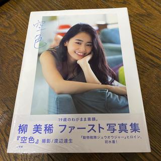 ショウガクカン(小学館)の「空色 柳美稀1st写真集」(女性タレント)