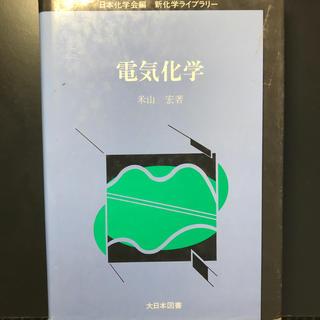 電気化学(科学/技術)