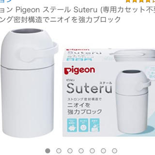 ピジョン(Pigeon)のビョルン  ステール(紙おむつ用ゴミ箱)