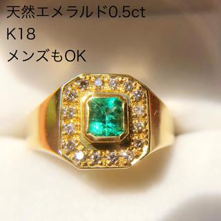 【新品】エメラルド0.5ct K18ダイヤ リング 11g(リング(指輪))