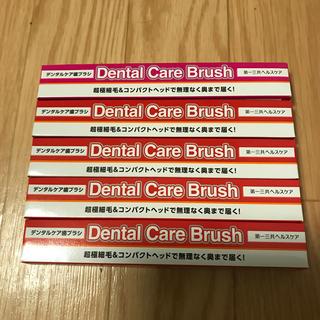 ダイイチサンキョウヘルスケア(第一三共ヘルスケア)のクリーンデンタル歯ブラシ 5本セット(歯ブラシ/デンタルフロス)