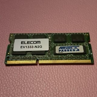 エレコム(ELECOM)のノート用メモリーDDR3 1333 2GB(PCパーツ)