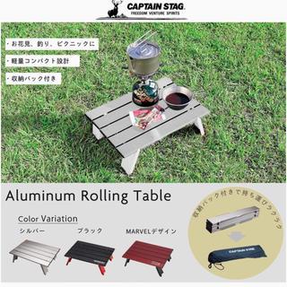 新品 キャプテンスタッグ アルミロールテーブル ローテーブル アウトドアキャンプ(アウトドアテーブル)
