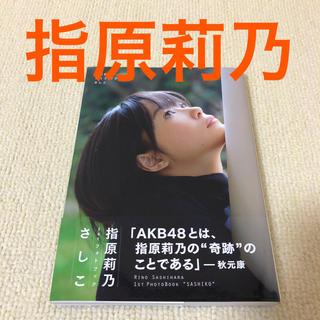 エーケービーフォーティーエイト(AKB48)の指原莉乃 1stフォトブック さしこ AKB48 (アイドルグッズ)