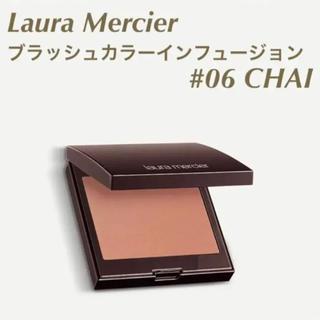 laura mercier - ローラメルシエ ブラッシュカラーインフュージョン 06チャイ