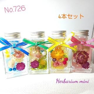 ハーバリウム ミニ4本セット No.726 ガーデン beautiful(その他)