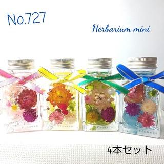 ハーバリウムミニ 4本セット No.727 Flowers(その他)