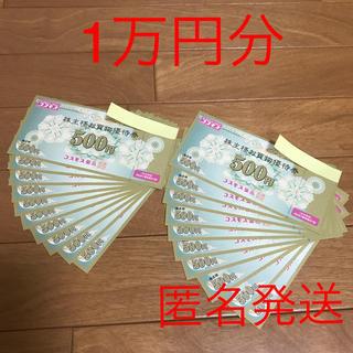 コスモス薬品 株主優待 10000円分